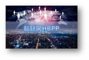 腦聯網HBPP
