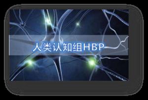人類認知組HBP